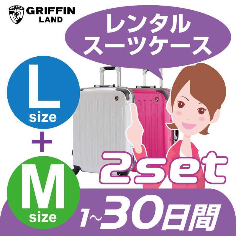 【レンタル】セットレンタル LM スーツケース 30日間(33日間)用 LM30日