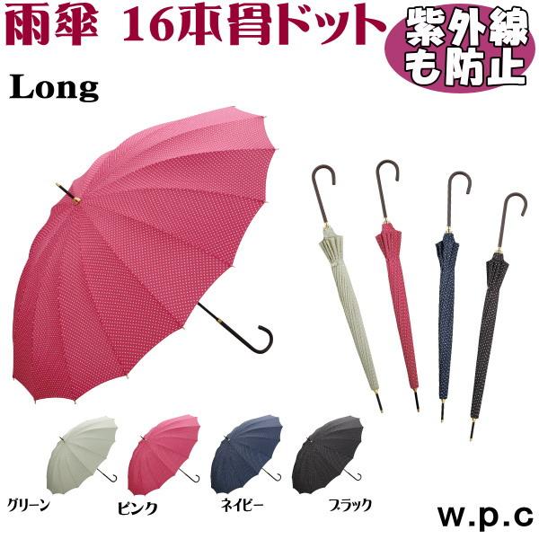 Shop Planta Rakuten Global Market Umbrella 16 Bone Dots Green