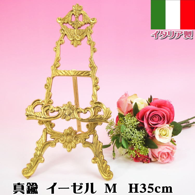 Easel M-Italy brass antique plate stand imported goods Europe & Shop Planta | Rakuten Global Market: Easel M-Italy brass antique ...