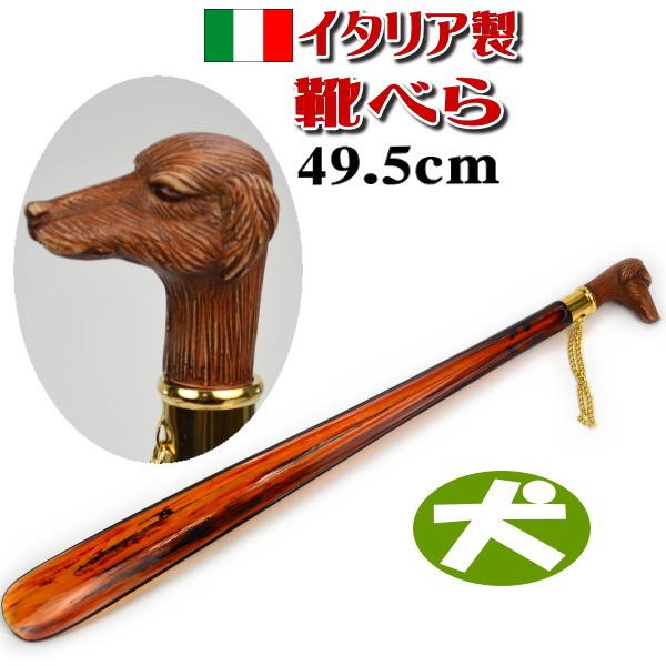 イタリア製 靴べら ドッグ ゴールド ブラウン べっ甲風( 犬 おしゃれ アンティーク インテリア 輸入雑貨 ヨーロッパ ギフト包装無料 紳士 メンズ 贈答 )