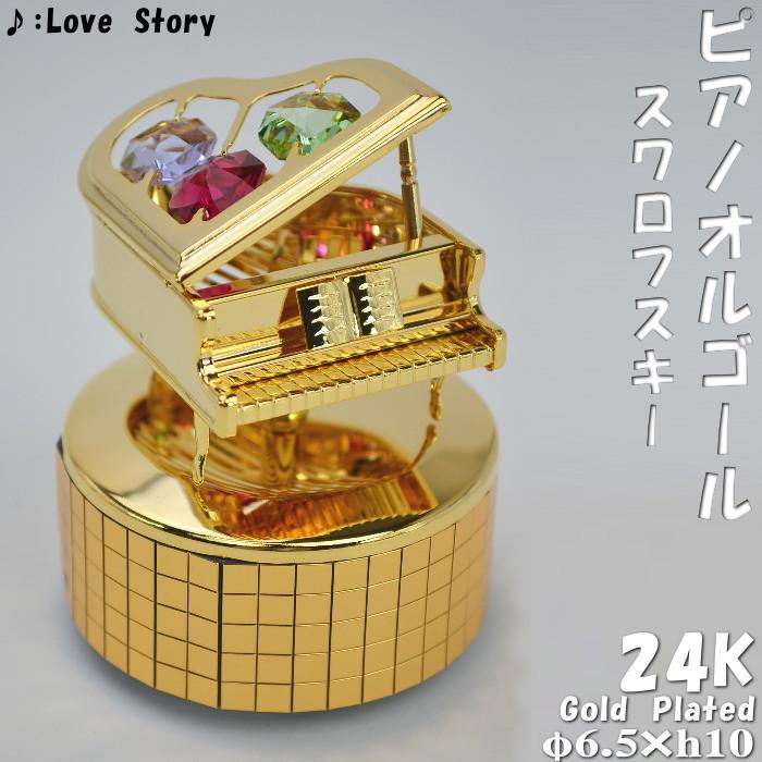 ピアノ オルゴール ♪:Love Story スワロフスキークリスタル ( 24K ゴールド レッド・パープル・グリーン おしゃれ インテリア 輸入雑貨 ギフト包装無料!楽器 オーナメント SWAROVSKI )