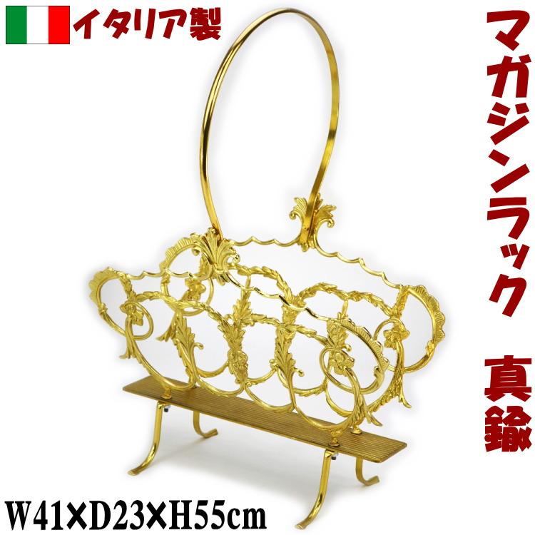 マガジンラック 真鍮 イタリア製 ブラス おしゃれ エレガント アンティーク ゴールド インテリア ヨーロッパ 輸入雑貨 高級 プレゼント ギフト包装無料 母の日ギフト