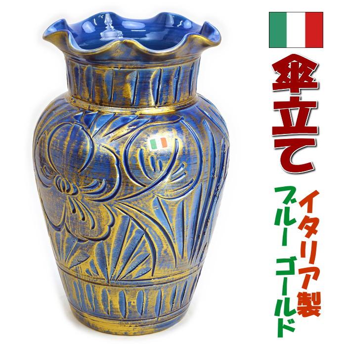 イタリア製 陶器 傘立て 花柄 ゴールド/ブルー ( アンブレラスタンド おしゃれ 傘たて 輸入雑貨 レインラック ヨーロッパ 傘入れ クラシック アンティーク ハンドメイド ギフト包装無料 )