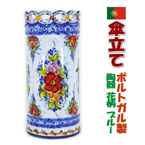 【送料無料】 ポルトガル製 陶器 傘立て 花柄 ブルー 傘たて 輸入雑貨 アンブレラスタンド レインラック