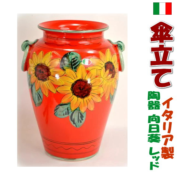 【送料無料】 イタリア製 陶器 傘立て サンフラワー おしゃれ 傘たて 輸入雑貨 ヨーロッパ アンブレラスタンド レインラック 母の日ギフト