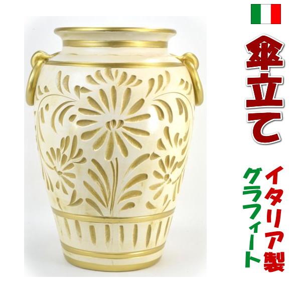 【送料無料】 イタリア製 傘立て 陶器 グラフィート ホワイト/ゴールド( アイボリー アンブレラスタンド おしゃれ 傘たて 輸入雑貨 レインラック 壺 花瓶 フラワーベース ヨーロッパ クラシック アンティーク ハンドメイド )