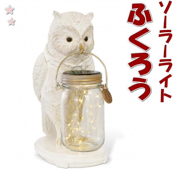 Merveilleux Owl Solar Garden Light Animal Concierge Owl (owl Eared Owl Gardening Art  Object Animal Animal ...