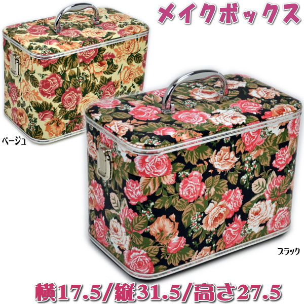 Shop Planta: Makeup box Madam rose black / beige (usually square size) roses pattern fashionable cosmetic box vanity makeup box trenches mirror carry Japan ...