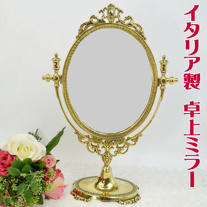 スタンドミラー 卓上ミラー ゴールド(おしゃれ テーブルミラー 楕円ミラー インテリア アンティーク 輸入雑貨 鏡)