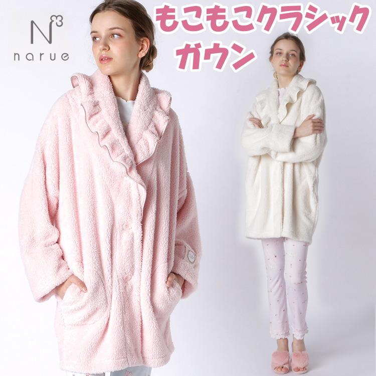 ナルエー ガウン もこもこクラシック ラデュレ ピンク オフホワイト M~Lふわふわ フリル ルームウェア 羽織物 レディース あったか ガウン narue 冬 おしゃれ 暖か 長袖 バスローブ ギフト包装無料 母の日ギフト