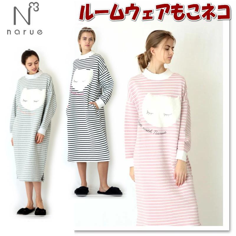 ナルエー ワンピース ルームウェアもこネコ air knitグレー ネイビー ピンク M~Lサイズ(ルームウェア ネグリジェ ボーダー 接結しましま レディース あったか narue 冬 おしゃれ 暖か ギフト包装無料)