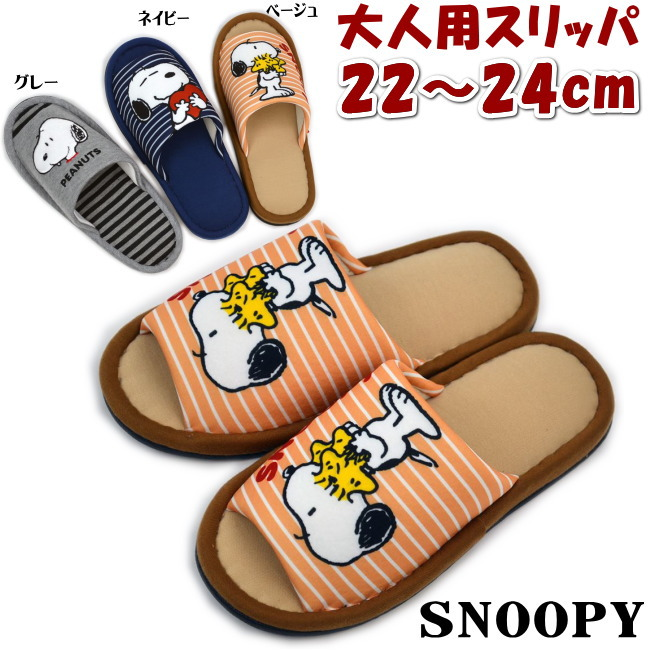 8d46dd3dde Shop Planta  Slippers Snoopy border PEANUTS grey   Navy   beige 22-24  cm-adult cute Slipper Room shoes slippers cute dog pattern dog General dog  dog dog ...