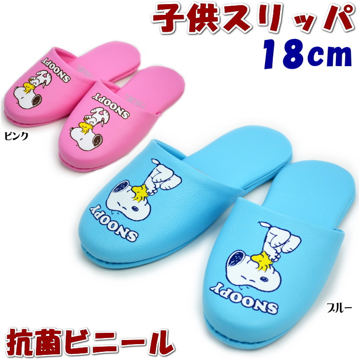 b9ed76da22 Shop Planta  Slippers Snoopy 18cm Snoopy antibacterial coating pink   blue  vinyl (room shoes slipper cute kids restroom character gift packing for free  for ...