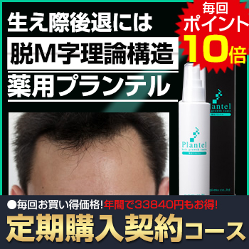 Thin hair falling hair preventive hair-growth hair growth promotion for the plan terhair restorer man  ※About first 4,980 yen, it becomes to one once per person. When they purchase it more than one, the things more than the second should cancel it.