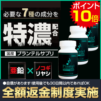 "I support 毛活! For one plan tersupplement zinc saw palm hairline ""plan tersupplement"" approximately one month"
