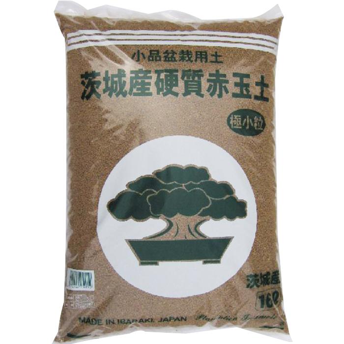 培養土 盆栽 土 未使用品 信用 小品盆栽や山野草の栽培に最適なサイズ 自社工場から直送 極小粒 茨城産 硬質赤玉土 16L 3袋セット
