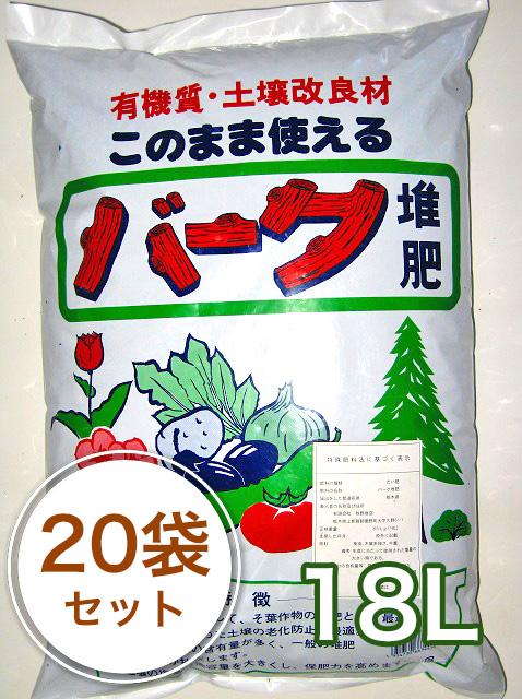 バーク堆肥 18L/20袋セット