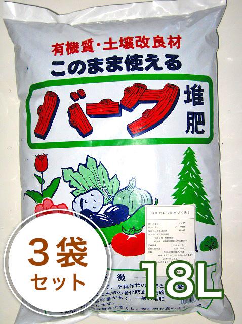 植物性有機質土壌改良剤 全商品オープニング価格 〔堆肥〕 激安 バーク堆肥 18L 3袋セット