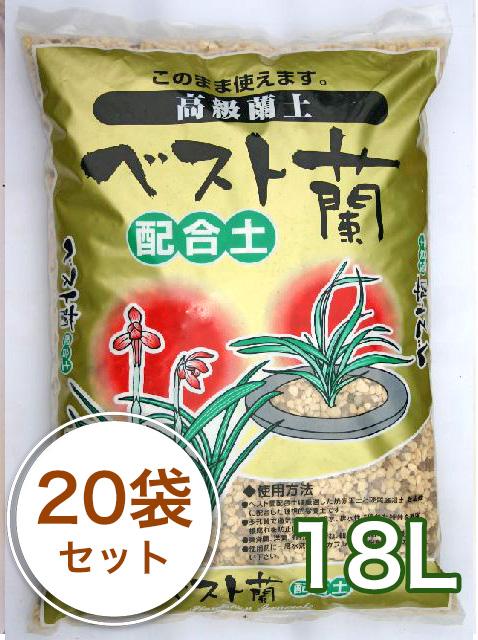 春蘭の土【ベスト蘭配合土】18L/20袋セット