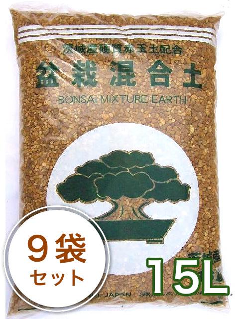 盆栽混合土 15L/9袋セット【盆栽 培養土】