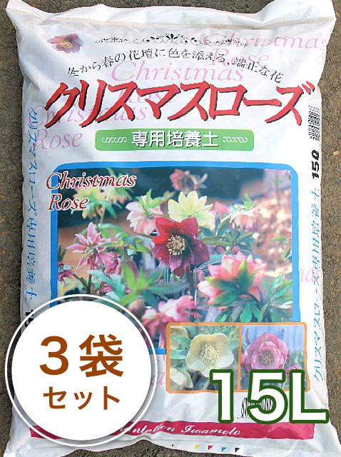 花 培養土 超激安 栽培用土 セット 厳選素材を4種配合し 排水性 通気性抜群 15L 花の土 クリスマスローズの土 送料無料 一部地域を除く 3袋セット 土 園芸
