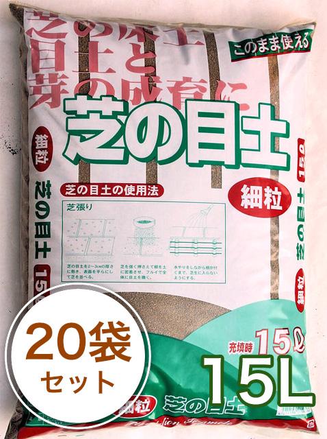 芝の目土 15L/20袋セット