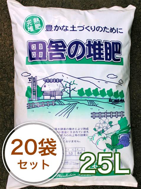完熟 堆肥【田舎の堆肥】25L/20袋セット