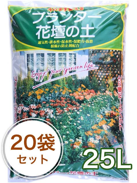 プランター・花壇の土■ 25L入り 特大袋×20袋セット 培養土 土 花 園芸