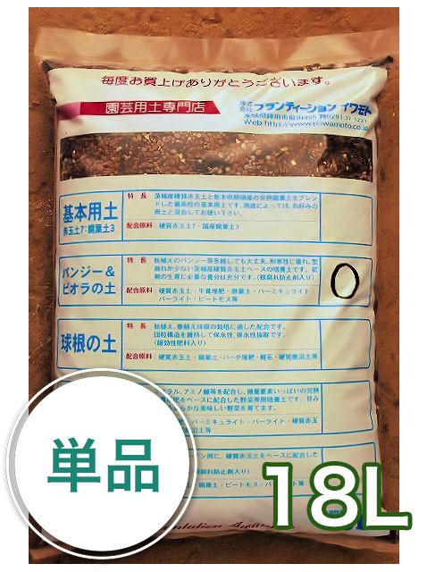 硬質赤玉土ベースの専用培養土! パンジー&ビオラの土 18Lパンジー 培養土 園芸 ガーデニング 花の土 用土 花壇
