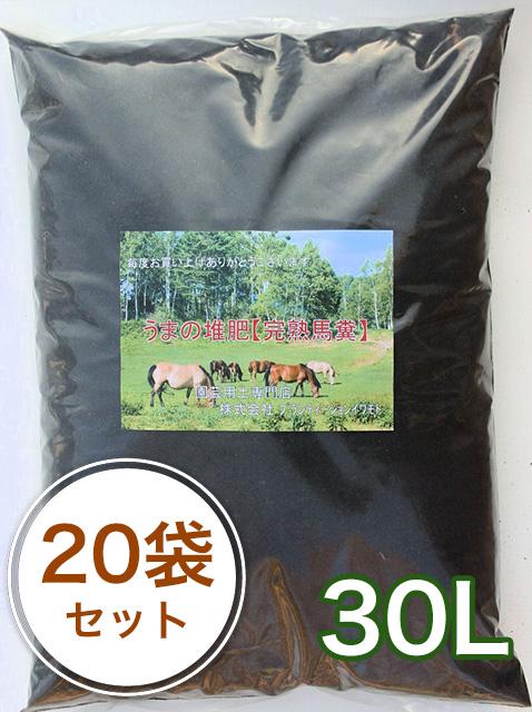 完熟馬糞堆肥【うまの堆肥】30L/20袋セット ガーデニング 園芸 菜園 花壇