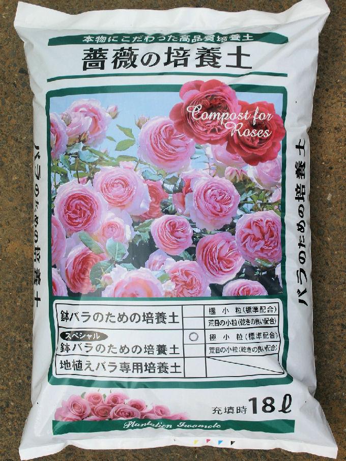 バラ栽培は土作りから!植込み、土のメンテナンス用に!【培養土】【バラ 土】 【地植えバラ専用培養土】 18L/50袋セット(1袋おまけ、計51袋) 〔薔薇 バラの土 薔薇の土〕
