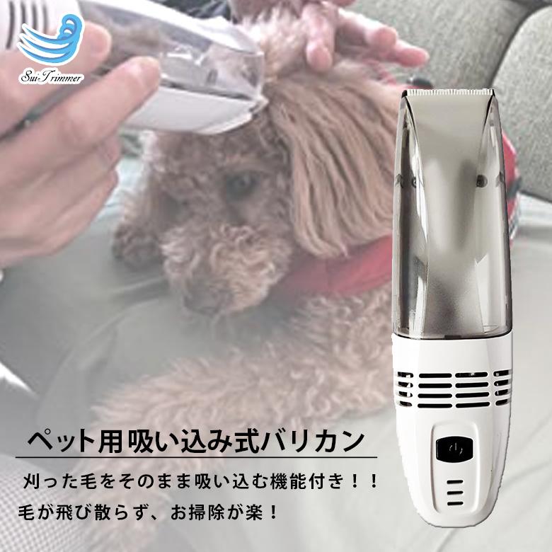 刈った毛がそのまま吸い取れてお掃除ラクラク ベムパートナー チープ すいトリマー 本体 送料無料 ペット用バリカン 高品質 一式セット ペットのトリミングに