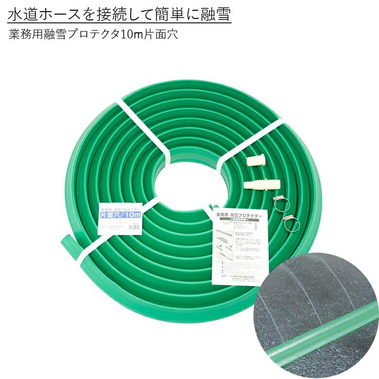 【送料無料】【大研】GUP-10S 業務用融雪プロテクタ(10m・片面穴) JAN:4942088001349 【冬物:ホット&ウォーム】