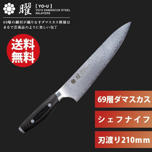 ●【送料無料】【曜】VG10ダマスカス 69層鋼 シェフナイフ 210mm #31235 日本製