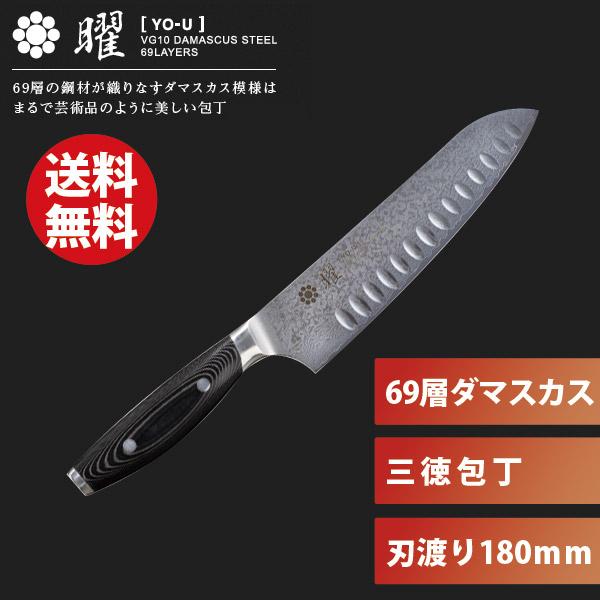 ●【送料無料】【曜】VG10ダマスカス 69層鋼 ディンプル三徳包丁 180mm #31237 日本製