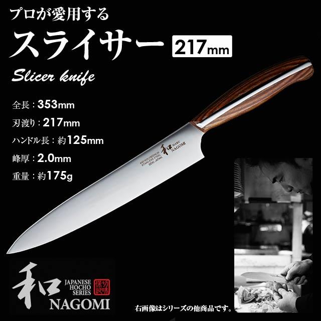 ●【送料無料】【和/NAGOMI】丸シリーズ スライサー JAN:4997951004637 【日本製/国産/関市/Made in Japan】