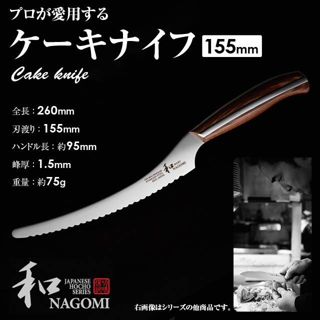 ●【送料無料】【和/NAGOMI】丸シリーズ ケーキナイフ JAN:4997951004651 【日本製/国産/関市/Made in Japan/包丁】
