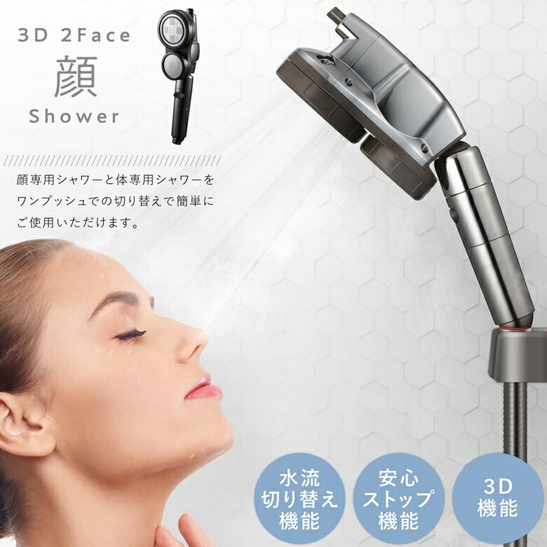【送料無料】【アラミック】 3D-C1A 3D 2フェイス 顔シャワー JAN:4967934602136 【シャワーヘッド/節水/水圧アップ/バス用品】【ARROMIC】