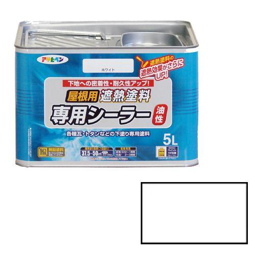 【送料無料】【AP/アサヒペン】屋根用遮熱塗料専用シーラー 5L 白/ホワイト