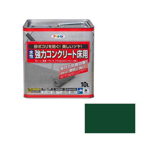 【送料無料】【アサヒペン/ASAHIPEN】水性強力コンクリート床用 ダークグリーン 10L 【水性塗料・ペンキ】