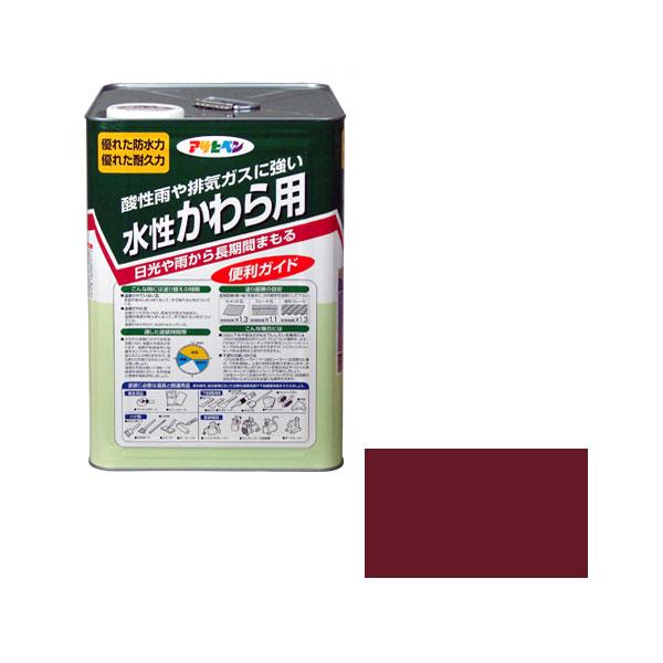 【送料無料】【アサヒペン/ASAHIPEN】水性 かわら用 マルーン 14L 【水性塗料・ペンキ】