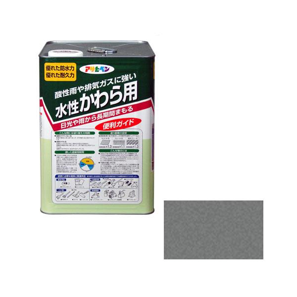 【送料無料】【アサヒペン/ASAHIPEN】水性 かわら用 日本瓦銀 14L 【水性塗料・ペンキ】