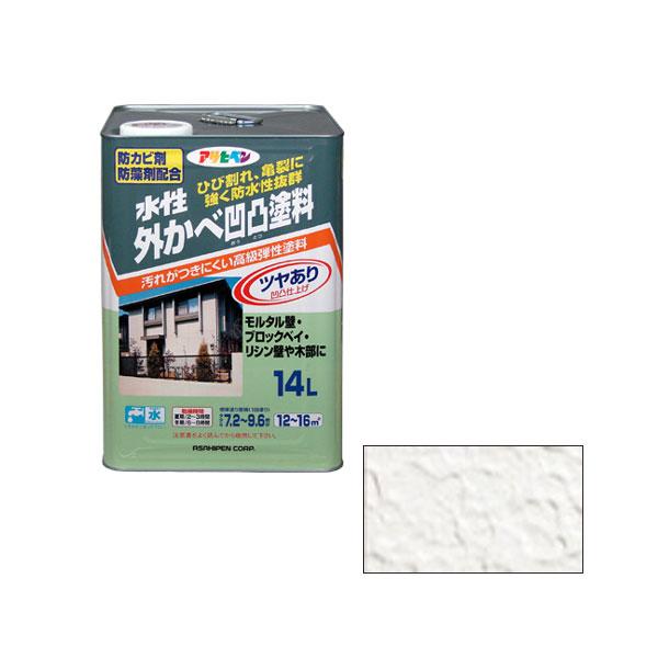 【送料無料】【アサヒペン/ASAHIPEN】水性外かべ凹凸塗料ツヤあり ホワイト 14L 【水性塗料・ペンキ】