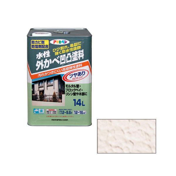 【送料無料】【アサヒペン/ASAHIPEN】水性外かべ凹凸塗料ツヤあり ベージュ 14L 【水性塗料・ペンキ】