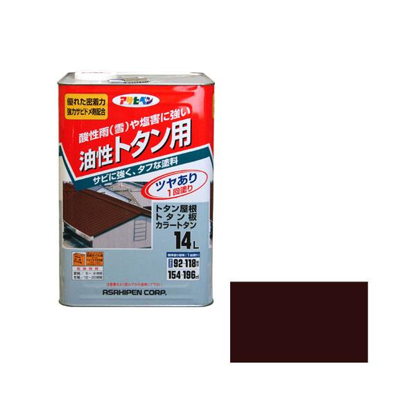【送料無料】【アサヒペン/ASAHIPEN】油性 トタン用 こげ茶 14L 【油性塗料】