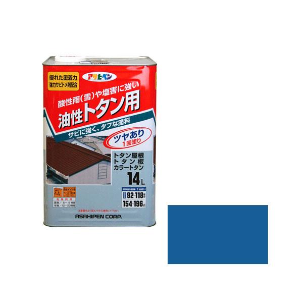【送料無料】【アサヒペン/ASAHIPEN】油性 トタン用 スカイブルー 14L 【油性塗料】