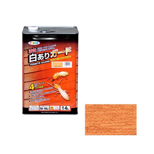 【送料無料】【アサヒペン/ASAHIPEN】油性白ありガード オレンジ 14L 【木部用塗料】