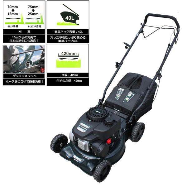 【送料無料】【MTD製品】BL17-SP エンジン自走式芝刈り機 BOLENS ※メーカー直送の為、別メーカー商品同梱不可