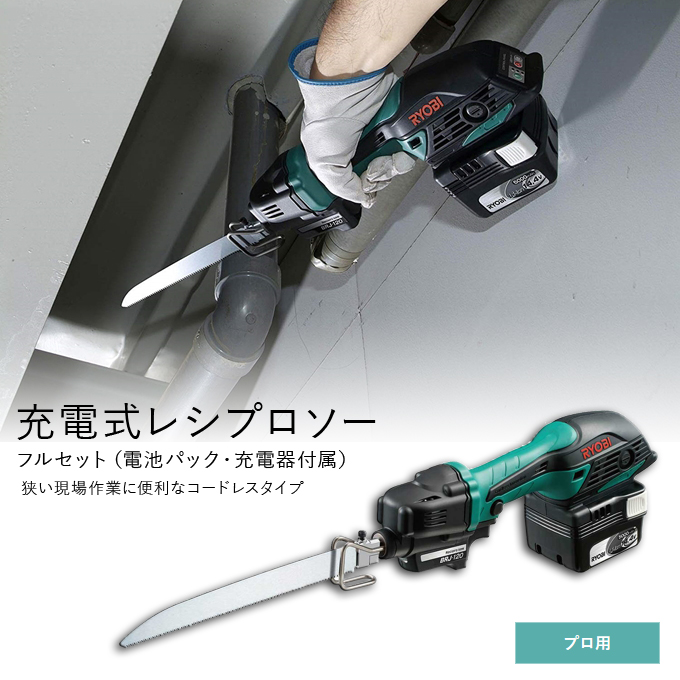 【送料無料】【RYOBI/リョービ】BRJ-120L5 プロ用充電式レシプロソー フルセット(電池パック・充電器付属) 【電動工具/切断】