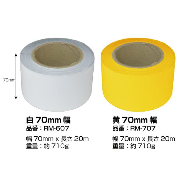 【送料無料】【新富士バーナー】業務用超強力ラインテープ 【幅70mm×20m/白・黄】 【ロードマーキング】